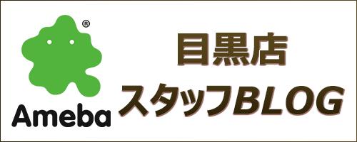 ネイルサロンイズ目黒店のスタッフブログリンク