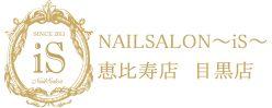 ネイルサロンイズ恵比寿店・目黒店 | NAILSALON~iS~